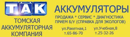 Томская Аккумуляторная Компания